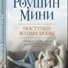 Роушин Мини «Поступки во имя любви». ЭКСМО, 2018