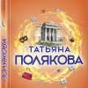 Татьяна Полякова «Свой, чужой, родной»