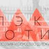 В Добролюбовке состоится фестиваль «Поэтки»