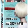 Олег Рой «Любовь за деньги и без»
