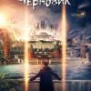 Вышел трейлер экранизации романа Лукьяненко «Черновик»