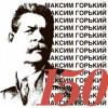 К 150-летию Максима Горького в ЦДЛ пройдут мероприятия