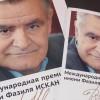 Объявили лонг-лист премии имени Фазиля Искандера