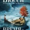 Мишель Бюсси «Время-убийца»