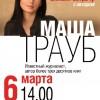 Онлайн-встреча с писателем и журналистом Машей Трауб
