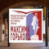 Литературный фестиваль имени Горького пройдет в Нижнем Новгороде