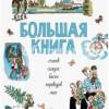 Актеры прочтут «Большую книгу» Михалкова в МДК
