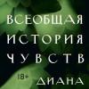 Диана Акерман «Всеобщая история чувств»