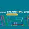 «Редакция Елены Шубиной» приглашает на встречи со своими авторами