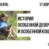 «Благосфера» проведет встречу «История особенной девочки и особенной кошки»