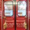 Столичное метро пополнилось тематическим поездом «Малый театр»