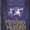 Джессика Феллоуз «The Mitford murders. Загадочные убийства»