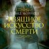 Дэвид Моррелл «Изящное искусство смерти»