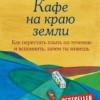 Джон П. Стрелеки «Кафе на краю земли. Как перестать плыть по течению и вспомнить, зачем ты живешь»