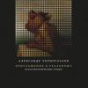 «Порядок слов» приглашает на презентацию книги Александра Черноглазова