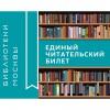 Москвичам предоставлен выбор дизайна единого читательского билета