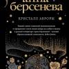 Анна Берсенева: «Я заканчиваю с героями тогда, когда понимаю, что исчерпывающе показала их характеры»