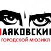В «Театре Луны» покажут городской мюзикл «Маяковский»