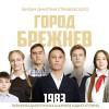 Запущен народный сбор средств на экранизацию романа «Город Брежнев»