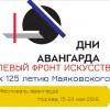 II-й городской фестиваль «Дни авангарда» откроется в Москве