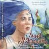 Кристина Кретова, Аглая Датешидзе «Лина-Марлина. О необычной девочке, музыке и свободе быть собой. Сказка, прочитанная в компании с психологом»