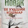 Бренда Новак «Ее худший кошмар»