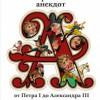 Русский исторический анекдот: от Петра I до Александра III. Составитель Ефим Курганов