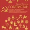 Эрика Фатланд «Советистан. Одиссея по Центральной Азии: Туркменистан, Казахстан, Таджикистан, Киргизстан и Узбекистан глазами норвежского антрополога»