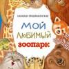 Наталья Преображенская «Мой любимый зоопарк»