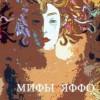 В музее Анны Ахматовой пройдет презентация книги «Мифы Яффо»