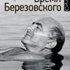 «Мемориал» приглашает на презентацию книги «Время Березовского»