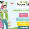 Книжные распродажи CleverGarageSale 2018
