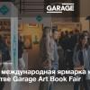 III международная ярмарка книг об искусстве Garage Art Book Fair