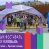 Издательство «Альпина Паблишер» на фестивале «Красная площадь»
