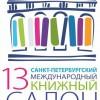 В Петербурге стартовал XIII Международный книжный салон