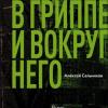Премию «Национальный бестселлер» завоевал Алексей Сальников