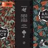 Льюис Кэрролл «Алиса» и «Алиса в Зеркальной стране». «Издательство Самокат», 2018