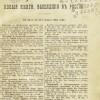 Исторической библиотекой оцифрованы издания 100-летней давности