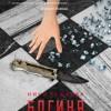 Нина Пушкова «Богиня победы»