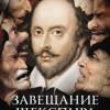 Кристофер Раш «Завещание Шекспира»