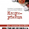 Тэрри Салливан «Клоун-убийца: Дело маньяка Джона Гейси» при участии Питера Мейкена