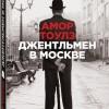 Экранизация романа Амора Тоулза «Джентльмен в Москве»