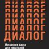 Роберт Макки «Диалог: Искусство слова для писателей, сценаристов и драматургов»
