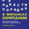 Снежана Манько «Как навести порядок в финансах компании: Практическое руководство для малого и среднего бизнеса»