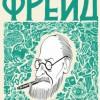 Корин Майер, Анна Симон «Фрейд. Графическая биография»