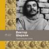 Презентация посмертного сборника поэта Виктора Ширали