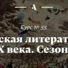 Arzamas представил новый курс: «Русская литература XX века. Сезон 6»