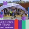 Яркие события книжного фестиваля «Красная площадь»