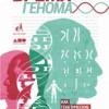 Стивен Монро Липкин «Время генома: Как генетические технологии меняют наш мир и что это значит для нас»