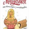 Энди Фрека «Matryoshka. Как вести бизнес с иностранцами»